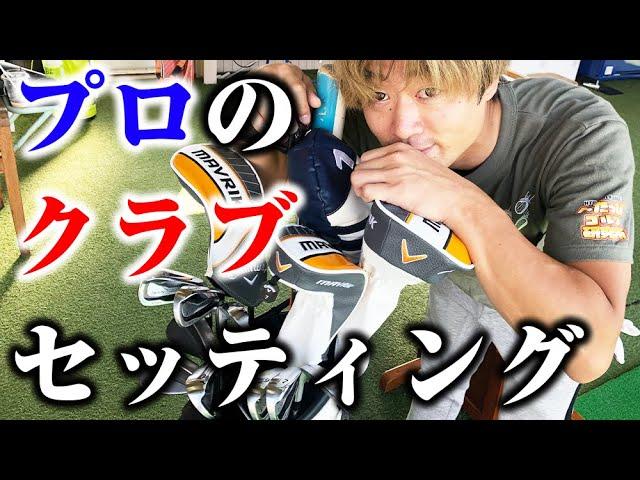 【クラブセッティング】男子プロ、田中くんのクラブを一挙大公開!