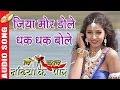 जिया मोर डोले  - Jiya Mor Dole | Movie - Le Chal Nadiya Ke paar | CG Movie Song