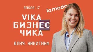 Юлия Никитина Как работает Ламода Вика Бизнес Чика 17