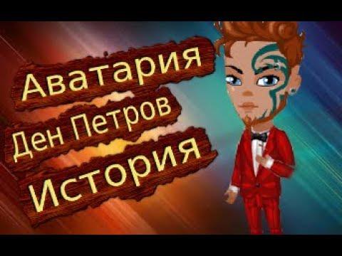 Клип Ден Петров - История