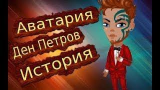 Клип Аватария Ден Петров-История