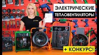 Как выбрать тепловентилятор? Обзор тепловых пушек + КОНКУРС | sima-land.ru