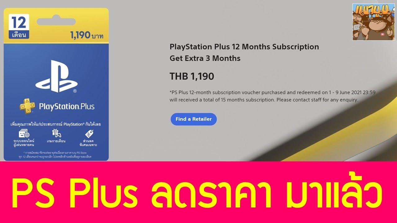 โปรโมชั่น PS Plus ลดราคา 25% ซื้อ 12 เดือนแถม 3 เดือน มาแล้ว