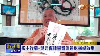【唯心新聞101】| WXTV唯心電視台
