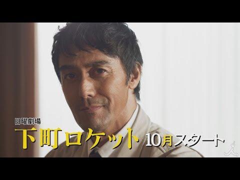 [新ドラマ] 『下町ロケット』前作から3年、待望の新シリーズ!! 10月スタート【TBS】