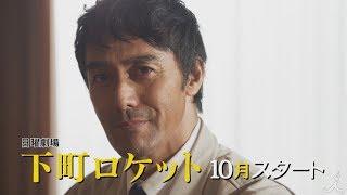 10月スタート!! 日曜劇場『下町ロケット』 原作・池井戸 潤 × 主演・阿...