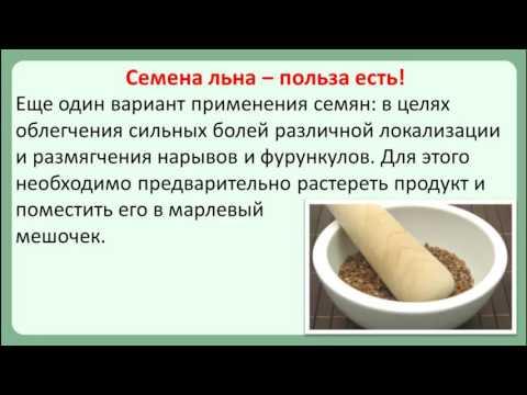 Лен от сахарного диабета рецепты