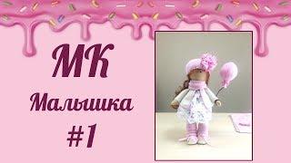 Часть 1. Кукла своими руками. Создание основы куклы Малышка