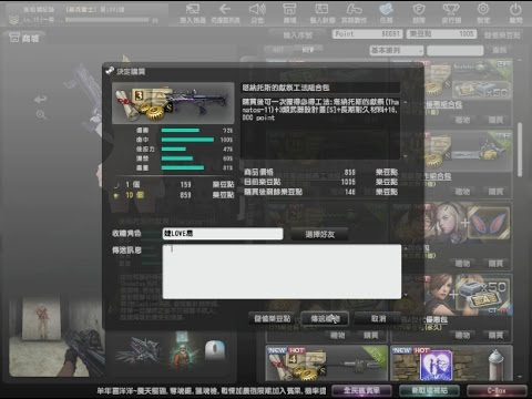 Counter-Strike Online-塔納托斯的獻祭工法組合包(塔納托斯的獻祭Thanatos-11) 購入2015/02/12