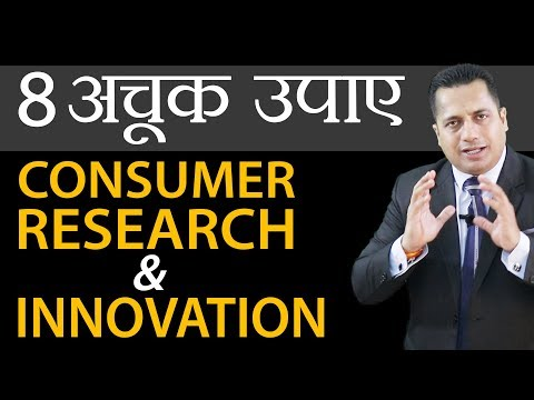 8 Methods of Consumer Research & Innovation | Dr Vivek Bindra | Motivational Speaker