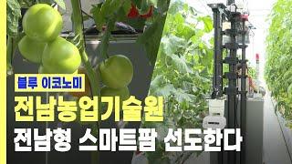 전남농업기술원, 전남형 스마트팜 선도…과일·채소 스마트…
