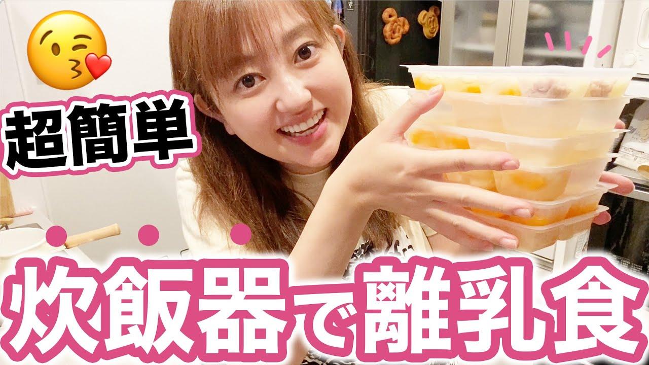 【時間短縮】超簡単!炊飯器で離乳食の冷凍ストック!