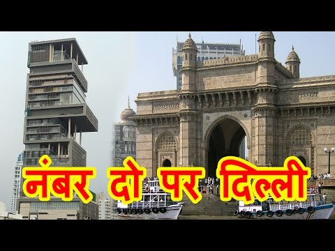 Mumbai India की सबसे rich city, Delhi को मिला दूसरा पायदान
