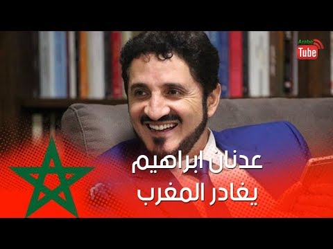 عاجل: عدنان ابراهيم يضطر لمغادرة المغرب