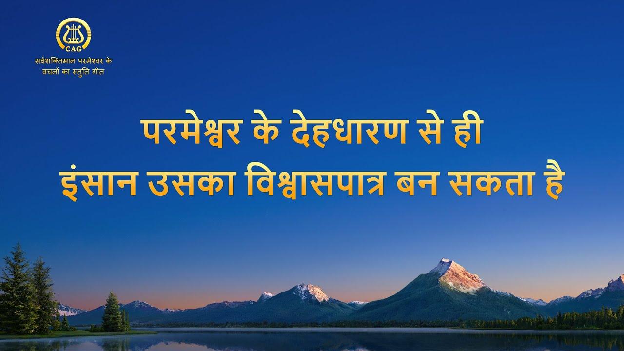 2021 Hindi Christian Song   परमेश्वर के देहधारण से ही इंसान उसका विश्वासपात्र बन सकता है (Lyrics)