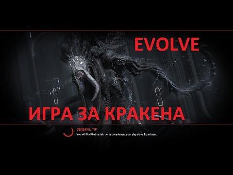 Evolve игра за KRAKEN(PC 1080p)