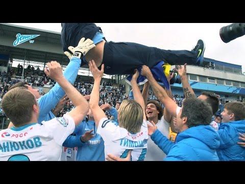 Эксклюзив «Зенит-ТВ»: как сине-бело-голубые отмечали пятое чемпионство в истории