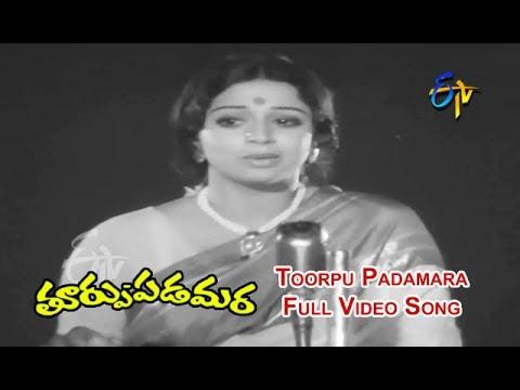 Toorpu Padamara Full Video Song   Thoorpu Padamara   Narasimha Raju   Srividya   ETV Cinema