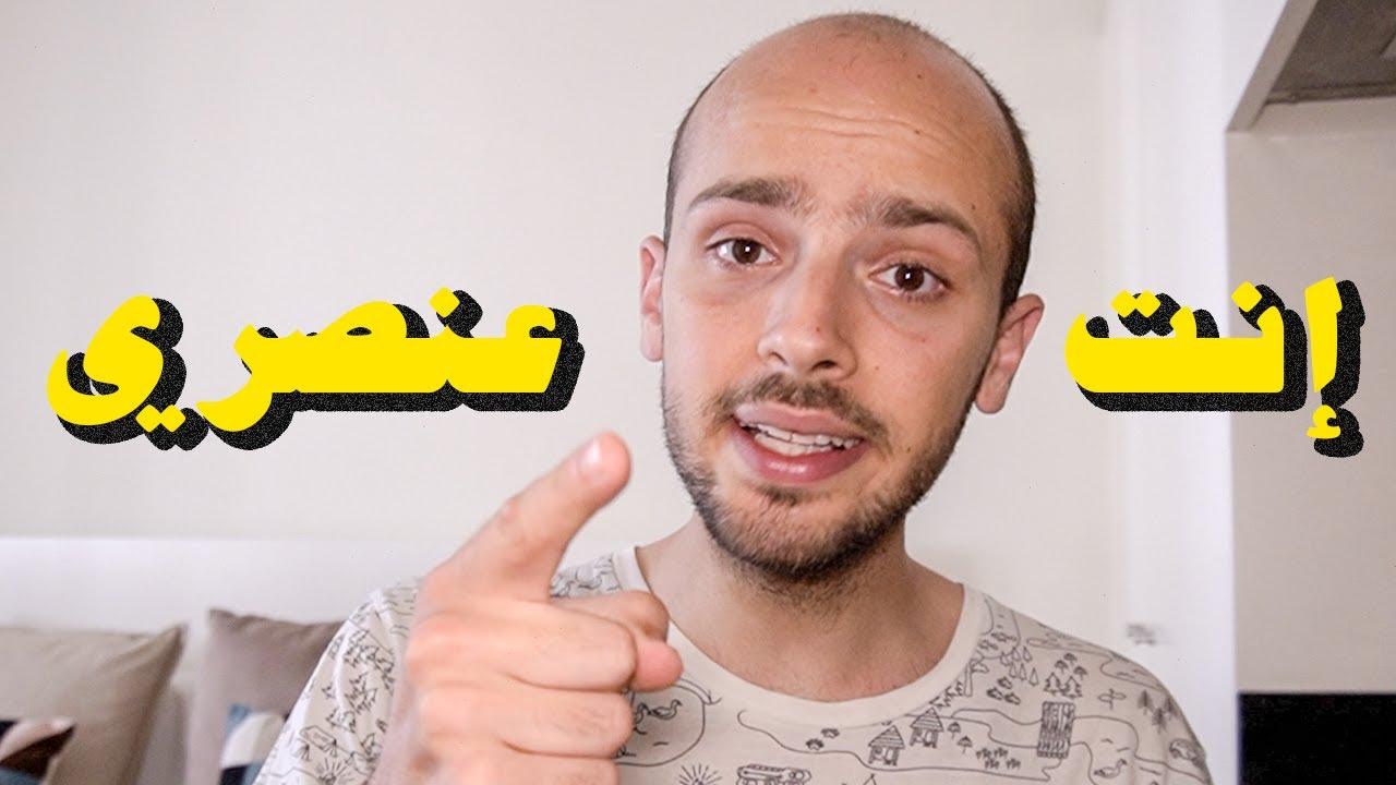 أنا مش عنصري, بس ....