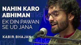 Nahin Karo Abhiman, Ek Din Pawan Se Ud Jana | Kabir Bhajan | Jashn-e-Rekhta
