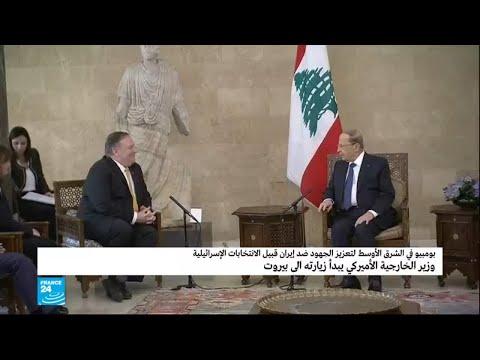 بومبيو سيبحث في بيروت ملف ترسيم الحدود البحرية بين لبنان وإسرائيل  - نشر قبل 9 دقيقة