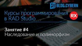 #4 Курсы программирования в Delphi - наследование и полиморфизм