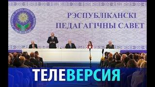 Республиканский педагогический совет с участием Президента Беларуси Александра Лукашенко