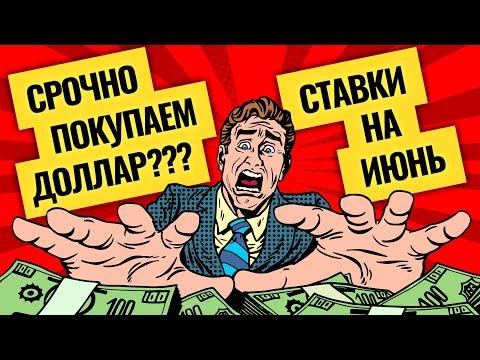 Риски по рублю, акциям и дивидендам