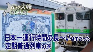 【北海道試され鉄道旅 Chapter-6】2427Dでいこう@新得→釧路