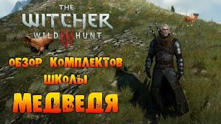 The Witcher 3: Wild Hunt - Обзор комплектов школы Медведя!