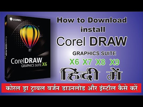 corel draw x7 download kaise kare