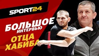 Отец Хабиба – помощь Путина, деньги, откровенный разговор с президентом UFC. ИНТЕРВЬЮ ПЕРЕД БОЕМ