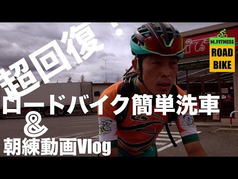 ロードバイクかんたん洗車&トレ動画『超回復雑談!』