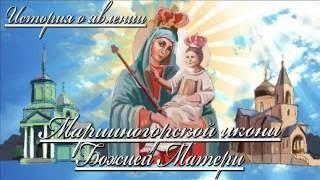 История явления Марииногорской иконы Божией Матери(, 2016-07-10T12:05:56.000Z)