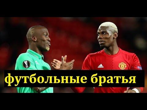Футбол   Братья известных футболистов, которых вы не знали   Топ 15