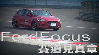 Ford Focus MK4 5D 扭力樑行不行? 麗寶賽道見真章  -廖怡塵 【全民瘋車Bar】