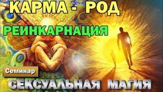 семинар Сексуальная энергия и магия. Карма, Род, реинкарнация. часть 1