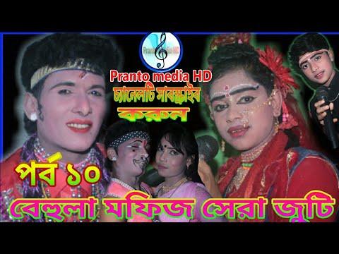 বেহুলা লক্ষিন্দর এর বিয়ে মফিজ অভিনীত mofij obinito behula gan