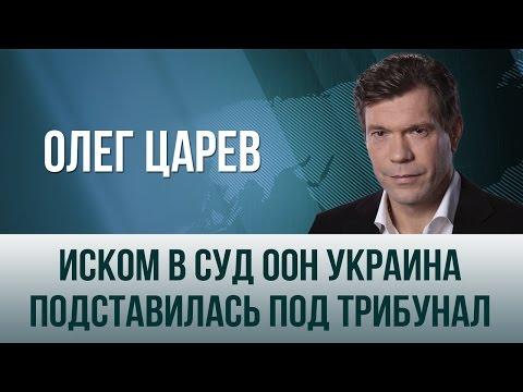 """Олег Царёв. """"Иском в суд ООН Украина подставилась под трибунал"""""""