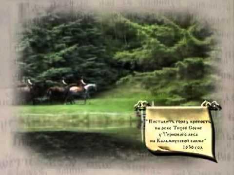 Основание города Острогожск украинскими казаками