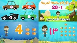 Learn Numbers from 1 to 20 in Arabic for kids - تعلم الأرقام من ١ إلى ٢٠ باللغة العربية للأطفال