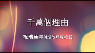 01千萬個理由//祝瑞蓮 琴與爐敬拜專輯 (13) thumbnail