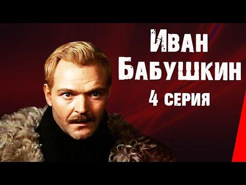 Иван Бабушкин (4 серия)  (1985) фильм