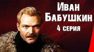 Иван Бабушкин (4 эпизод)  (1985) фильм