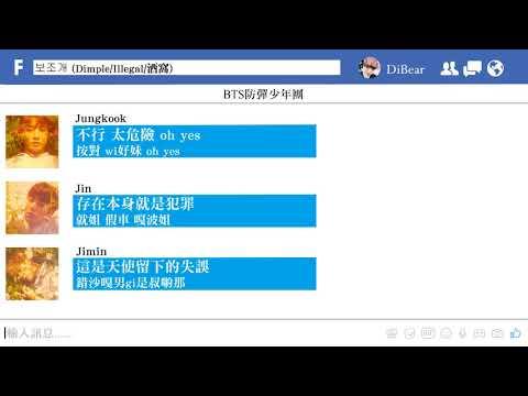 【認聲+中字+空耳】BTS (防彈少年團) - 보조개 (Dimple/Illegal/酒窩) (偽FACEBOOK聊天室(?)
