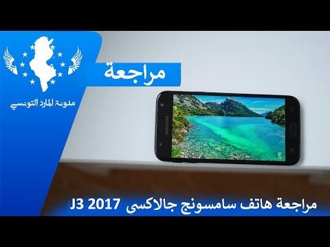 مراجعة-هاتف-سامسونج-جالاكسي-j3-2017