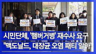 [눈TV]시민단체, '햄버거병' 재수사 요구…