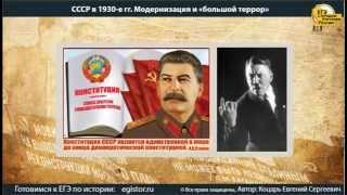 СССР в 1920–1930-х годах, модернизация и большой террор, культурная революция