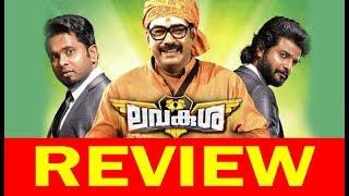 Lava Kusa Malayalam Movie Review | aju varghese | neeraj madhav | biju menon !
