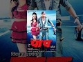 Paap New Nepali Full Movie 2073 Ft Sushma Karki Aayush ...